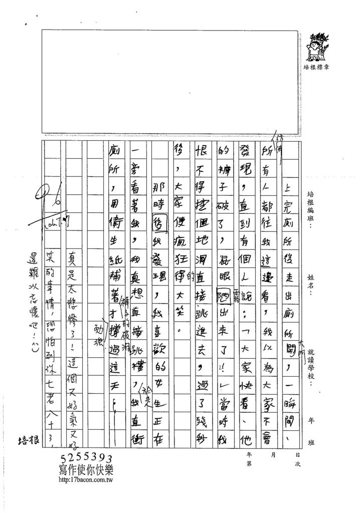 106W6103 林伯勳 (2)