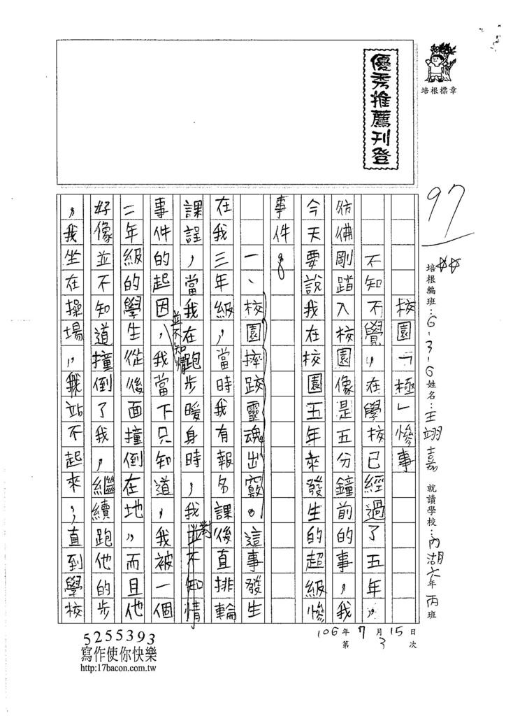 106W6103 王翊嘉 (1)