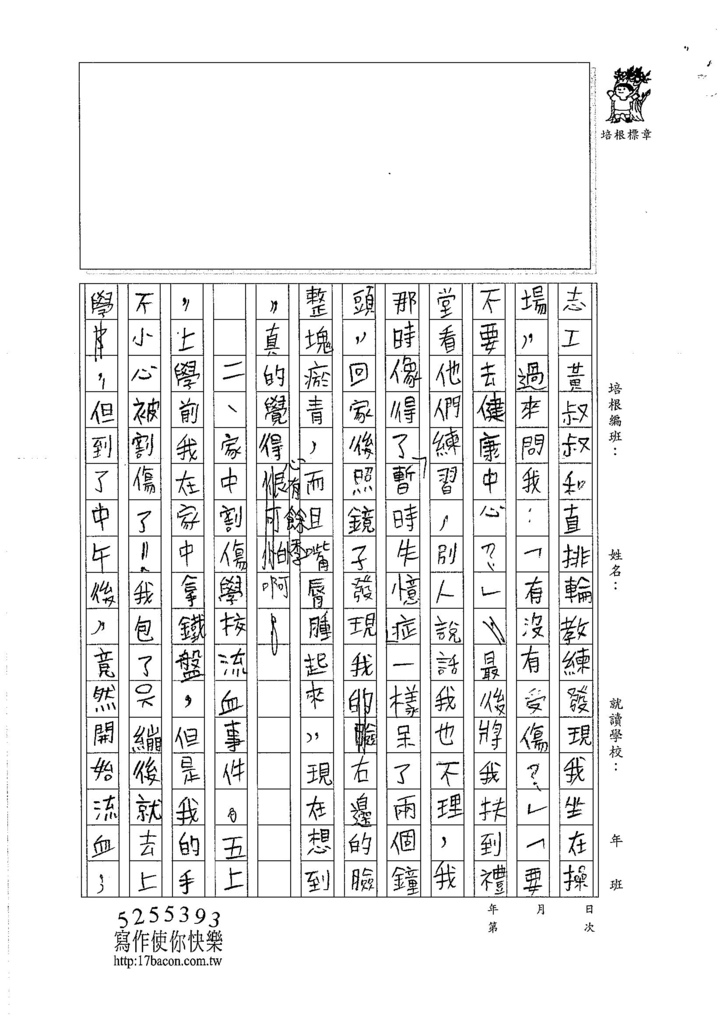 106W6103 王翊嘉 (2)