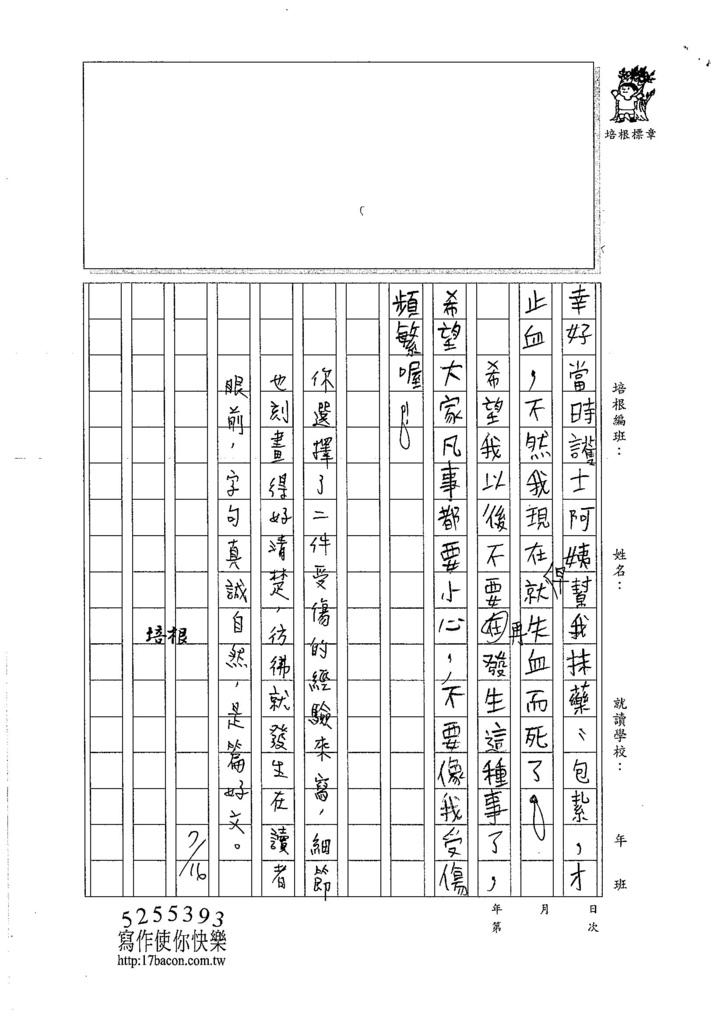 106W6103 王翊嘉 (3)