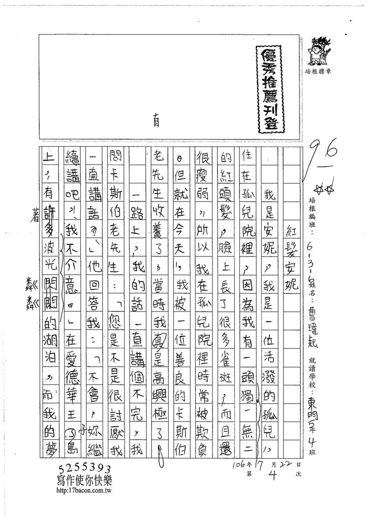 106W6104 曹瑋耘 (1)
