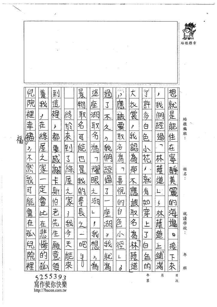 106W6104 曹瑋耘 (2)