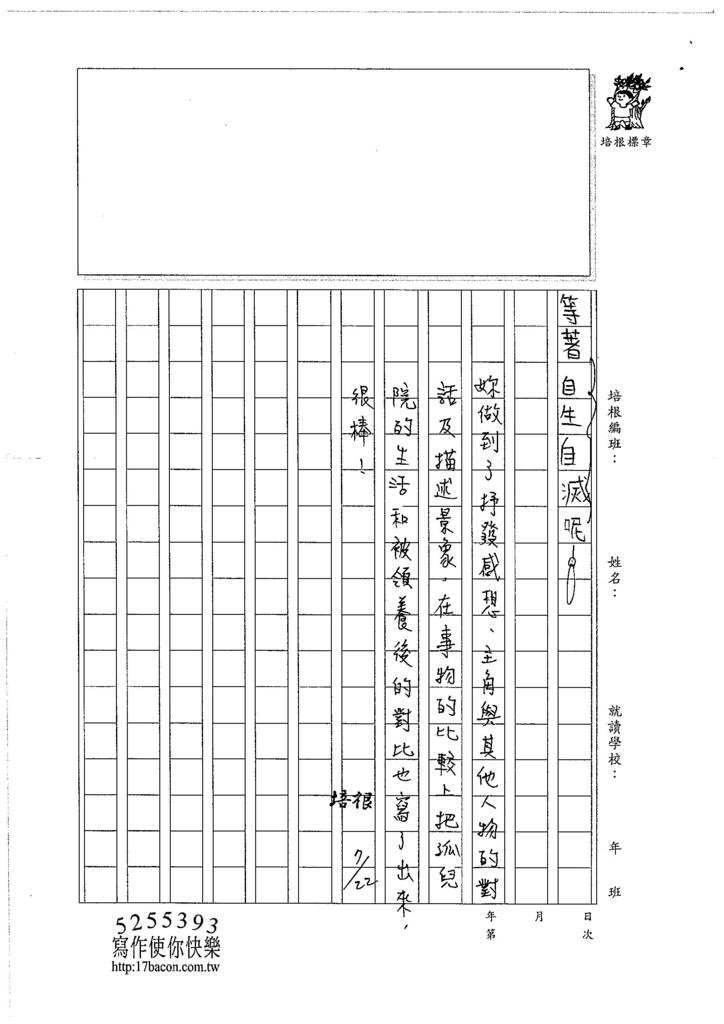 106W6104 曹瑋耘 (3)