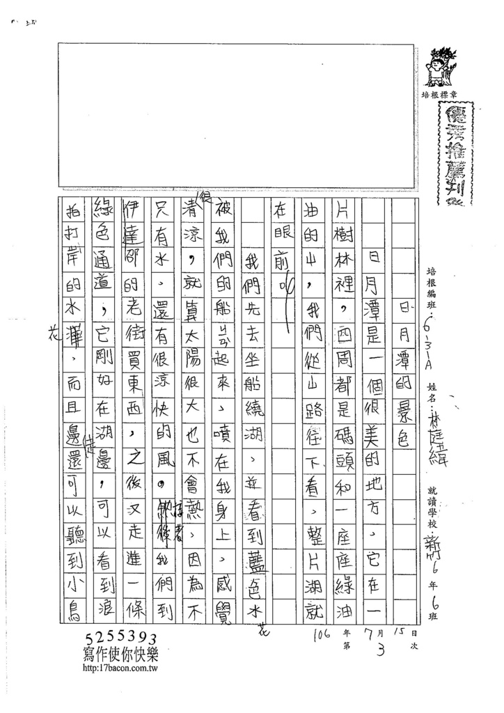 106WA103 林庭緯(1)