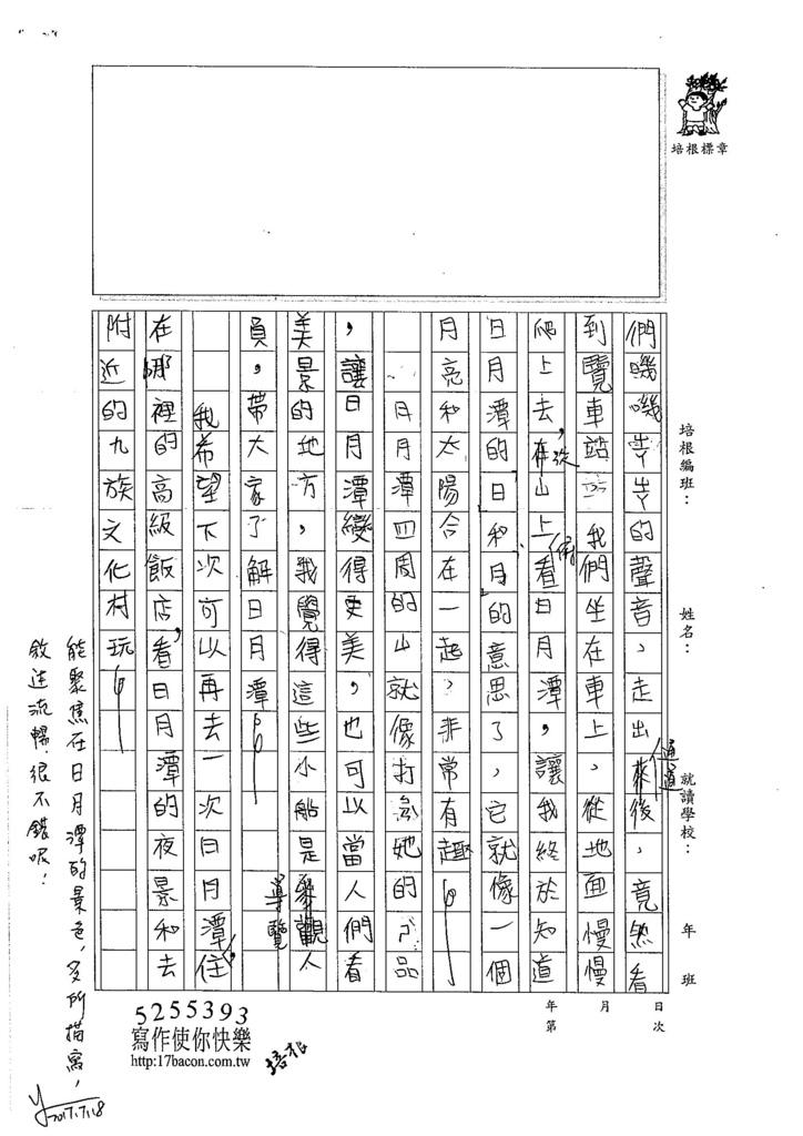 106WA103 林庭緯(2)