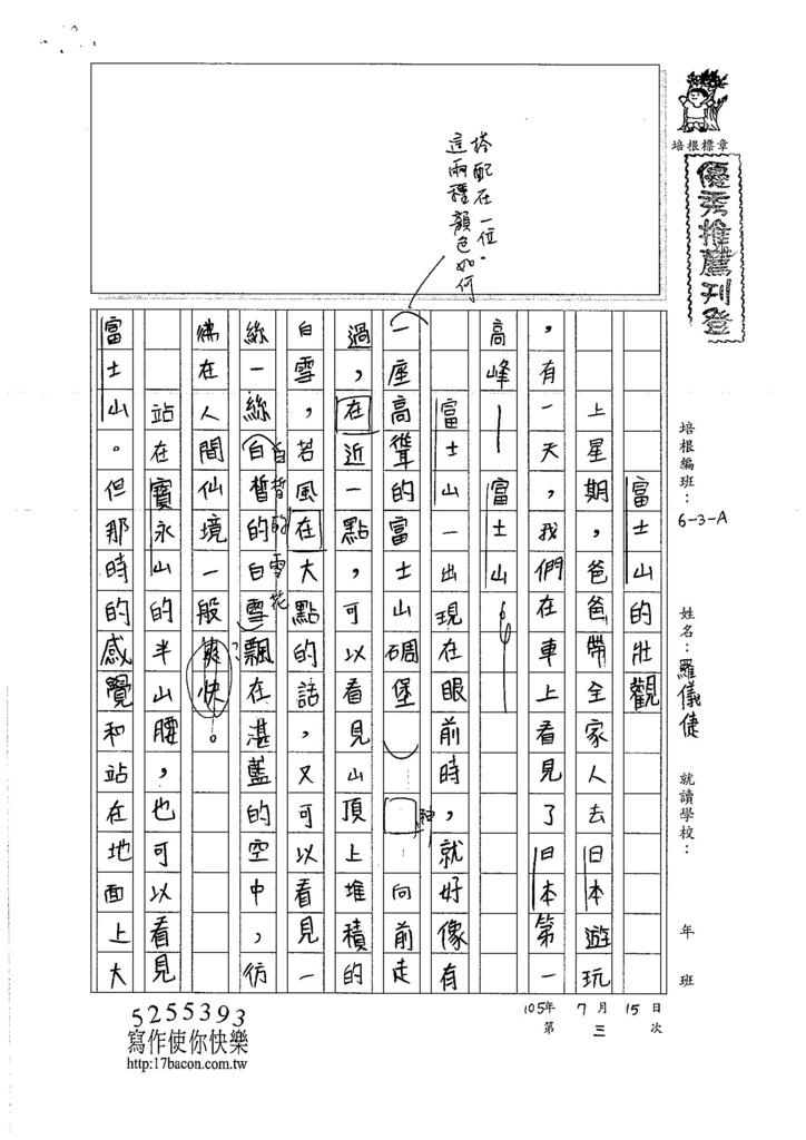 106WA103 羅儀倢 (1)