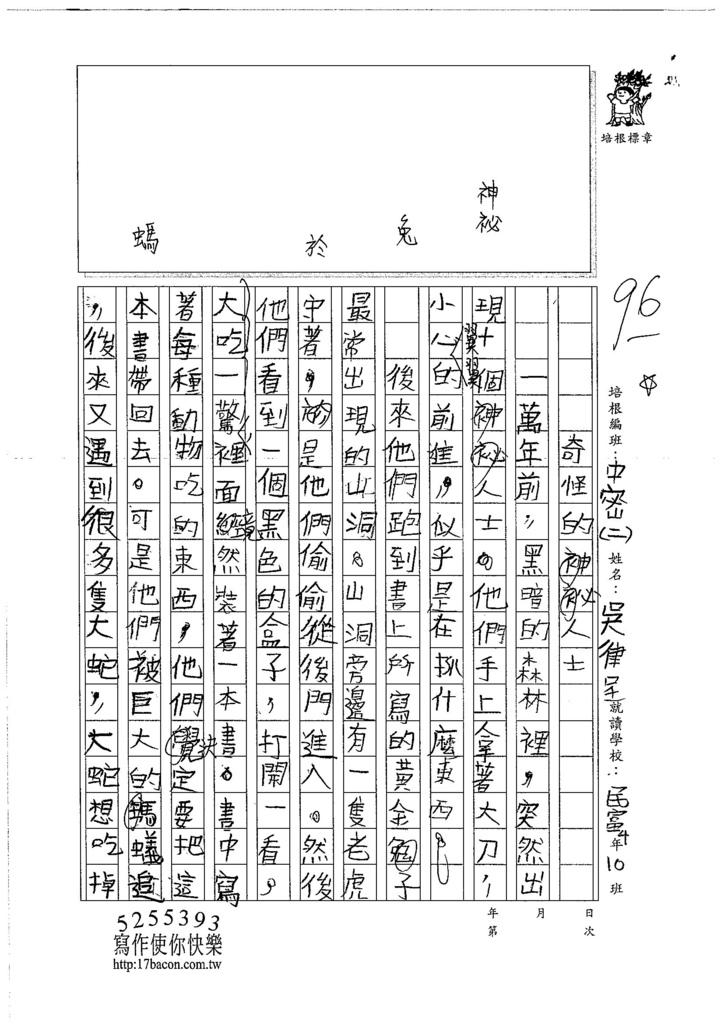 106TMW201吳律程 (1)