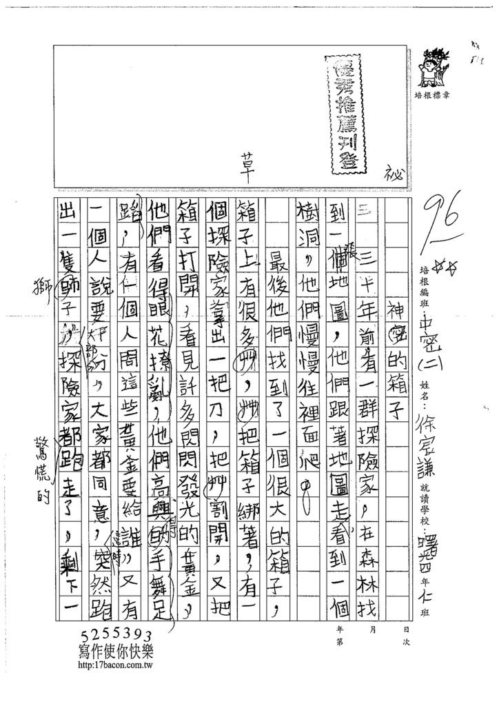 106TMW201徐宸謙 (1)
