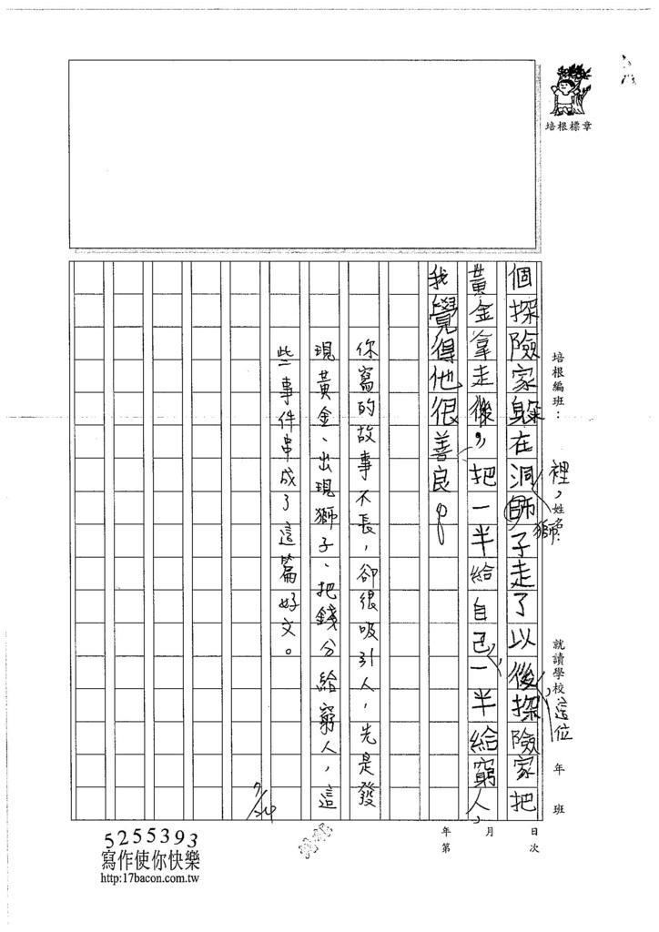106TMW201徐宸謙 (2)