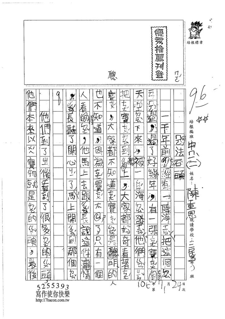 106TMW201陳重恩 (1)