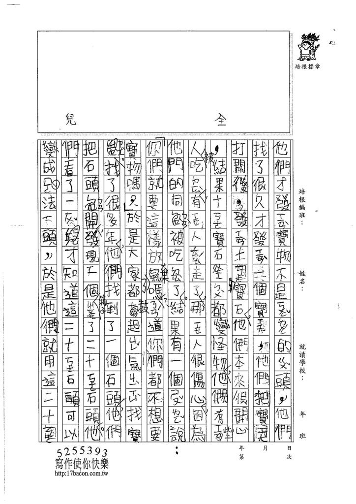 106TMW201陳重恩 (2)