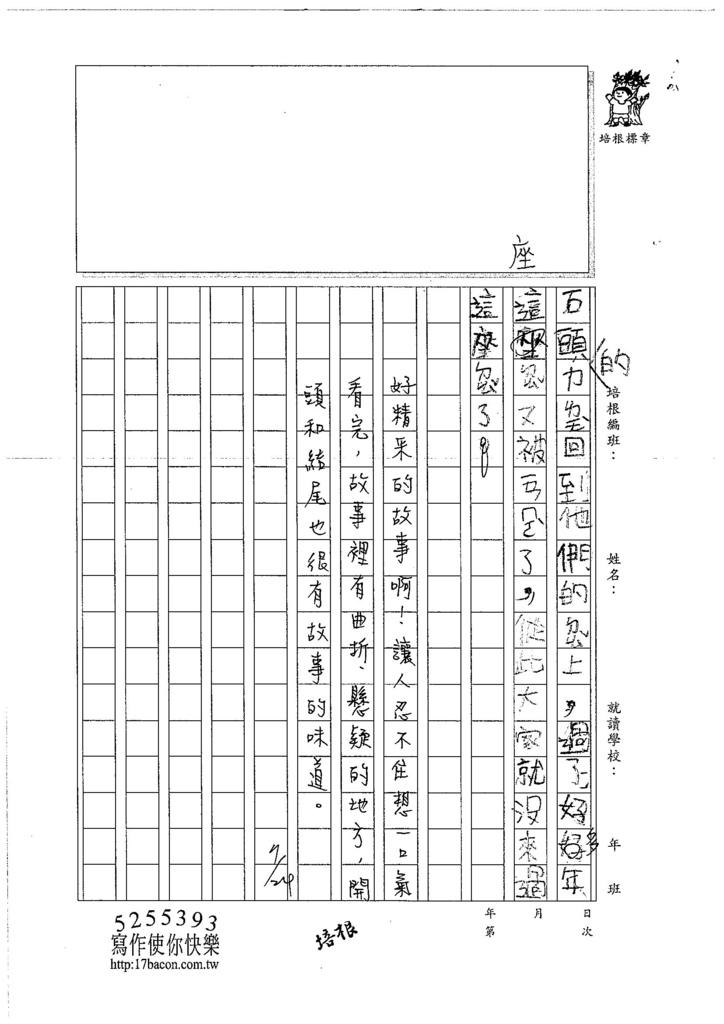106TMW201陳重恩 (3)
