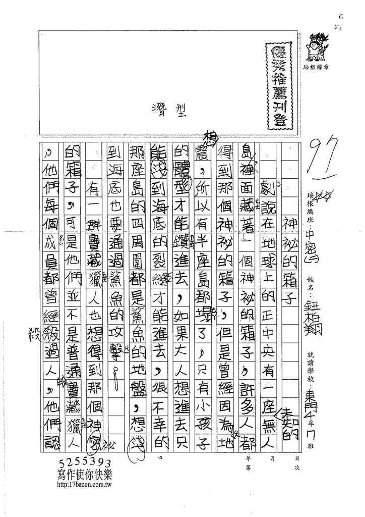 106TMW201鈕柏翔 (1)