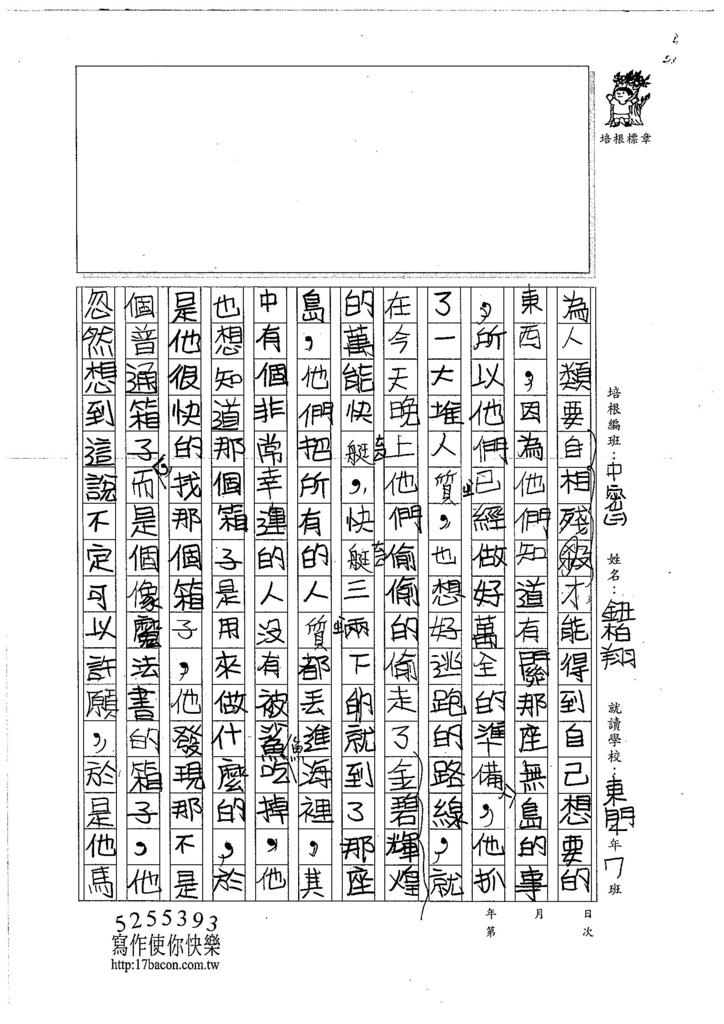 106TMW201鈕柏翔 (2)