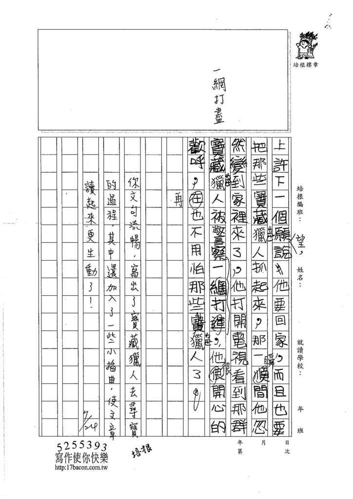 106TMW201鈕柏翔 (3)