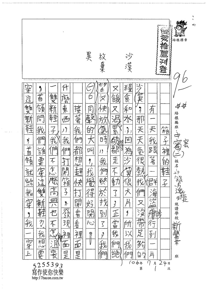 106TMW201蔡逸璇 (1)