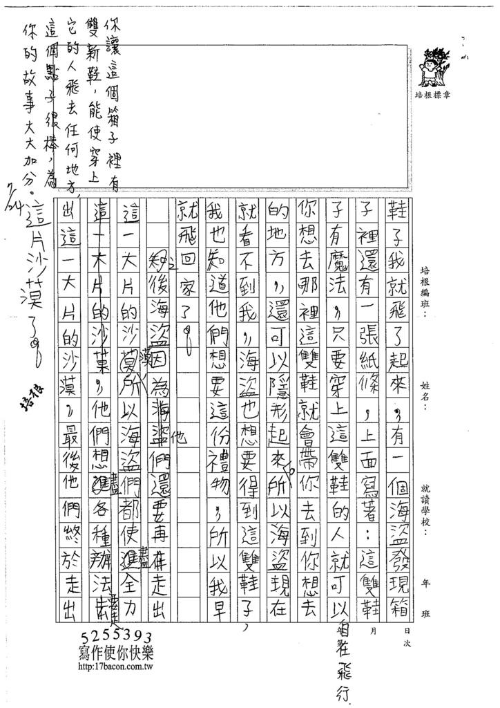 106TMW201蔡逸璇 (2)