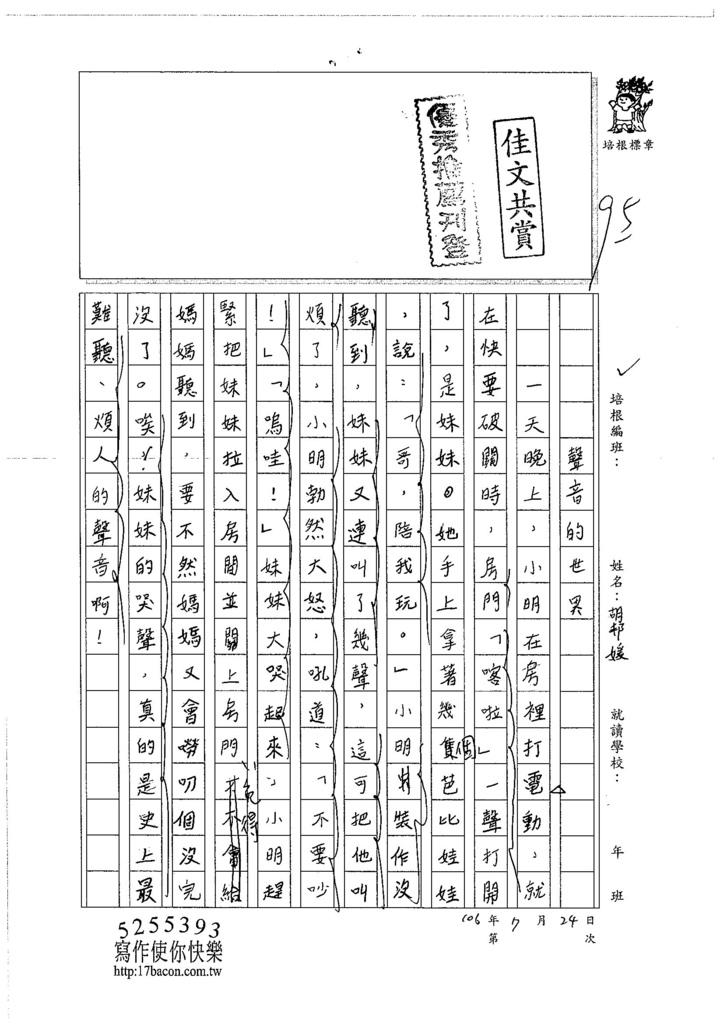 106TSW201胡邦媛 (1)