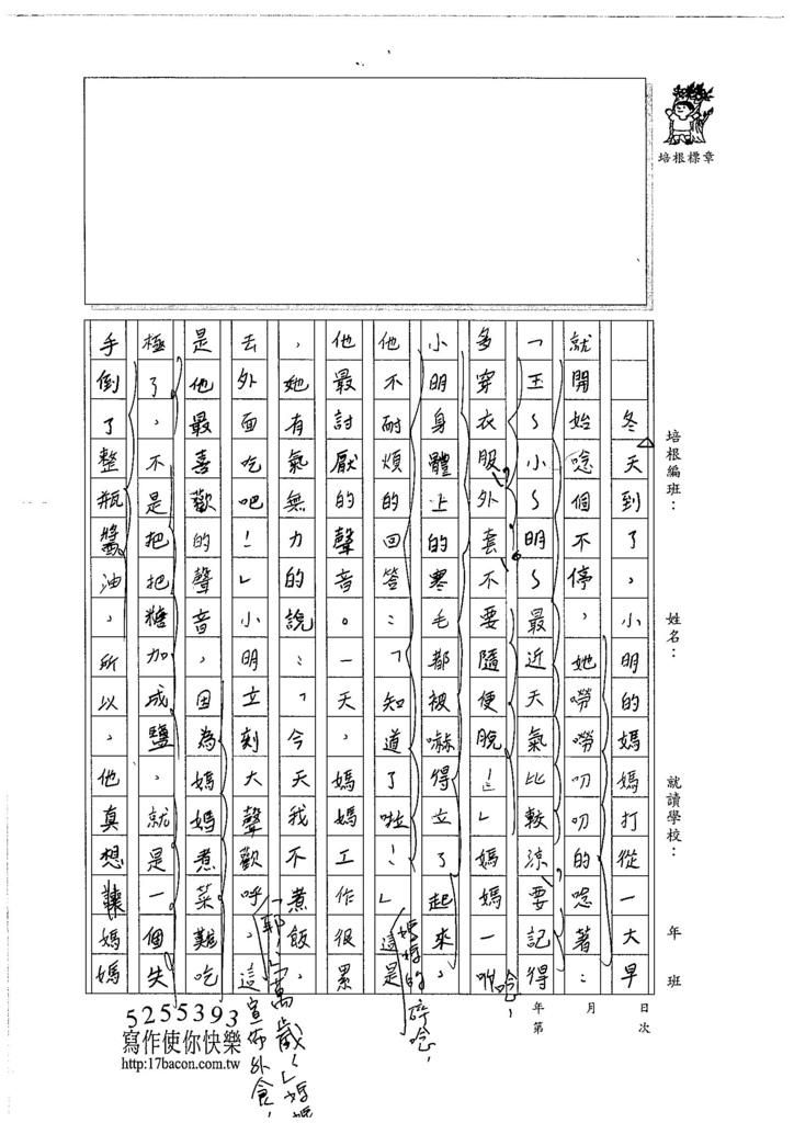106TSW201胡邦媛 (2)