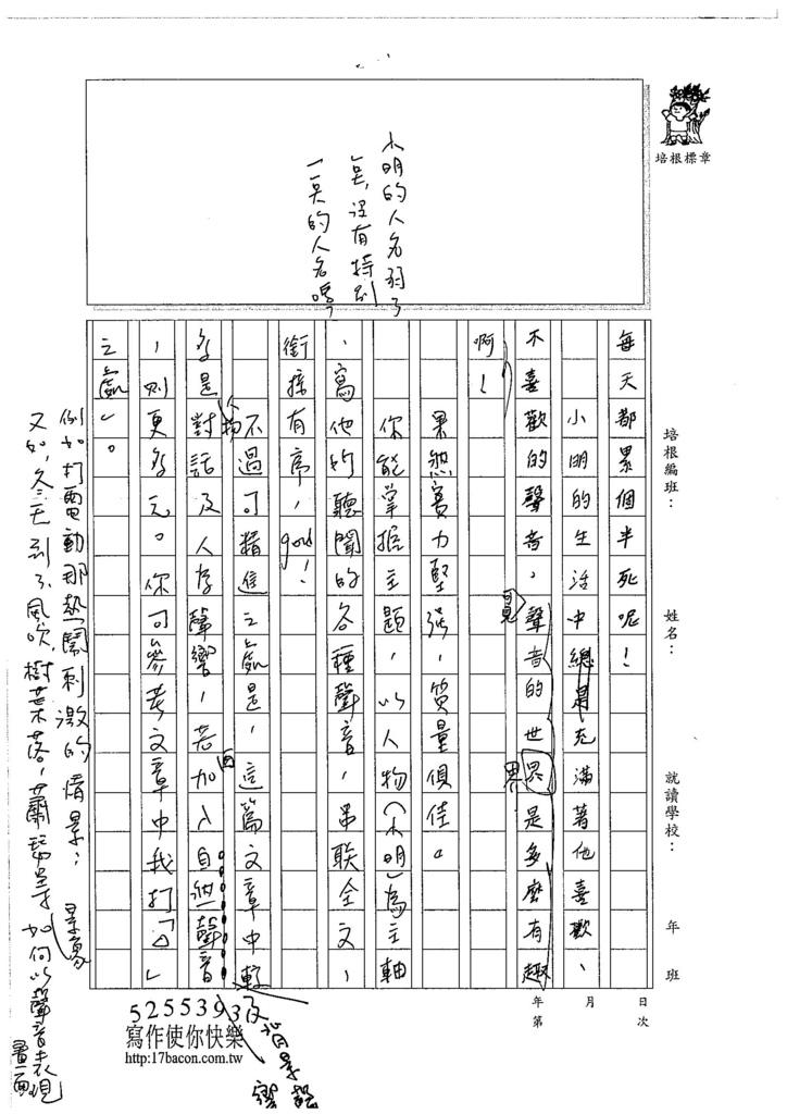 106TSW201胡邦媛 (3)