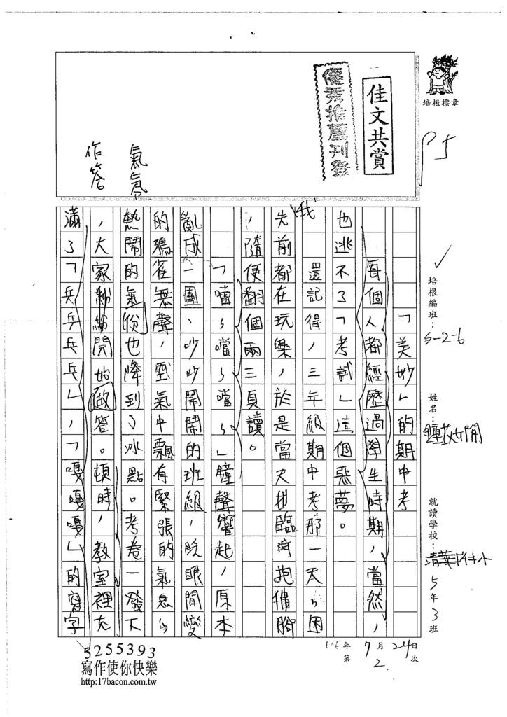 106TSW201鍾苡嫺 (1)