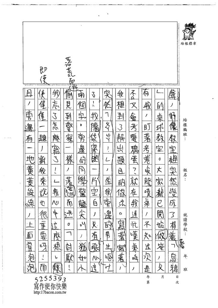 106TSW201鍾苡嫺 (2)