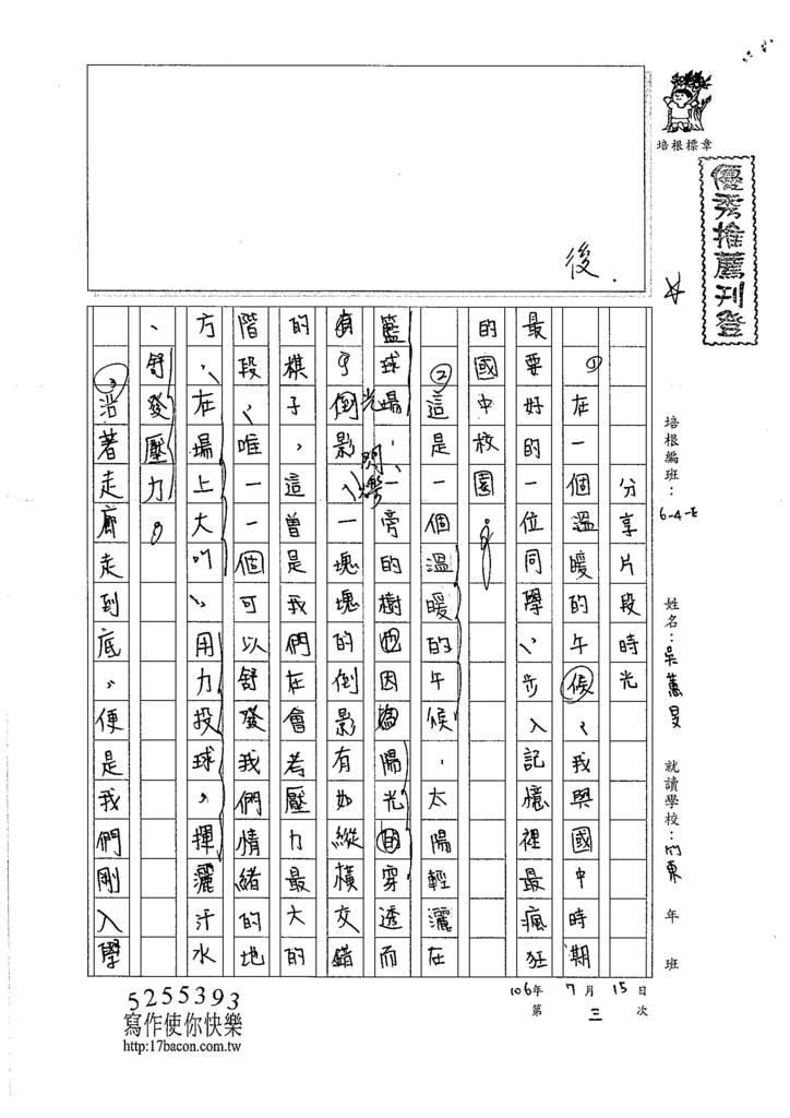 106WE103  吳慧旻(1)
