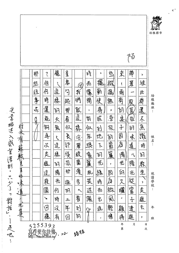 106WE103  吳慧旻(2)