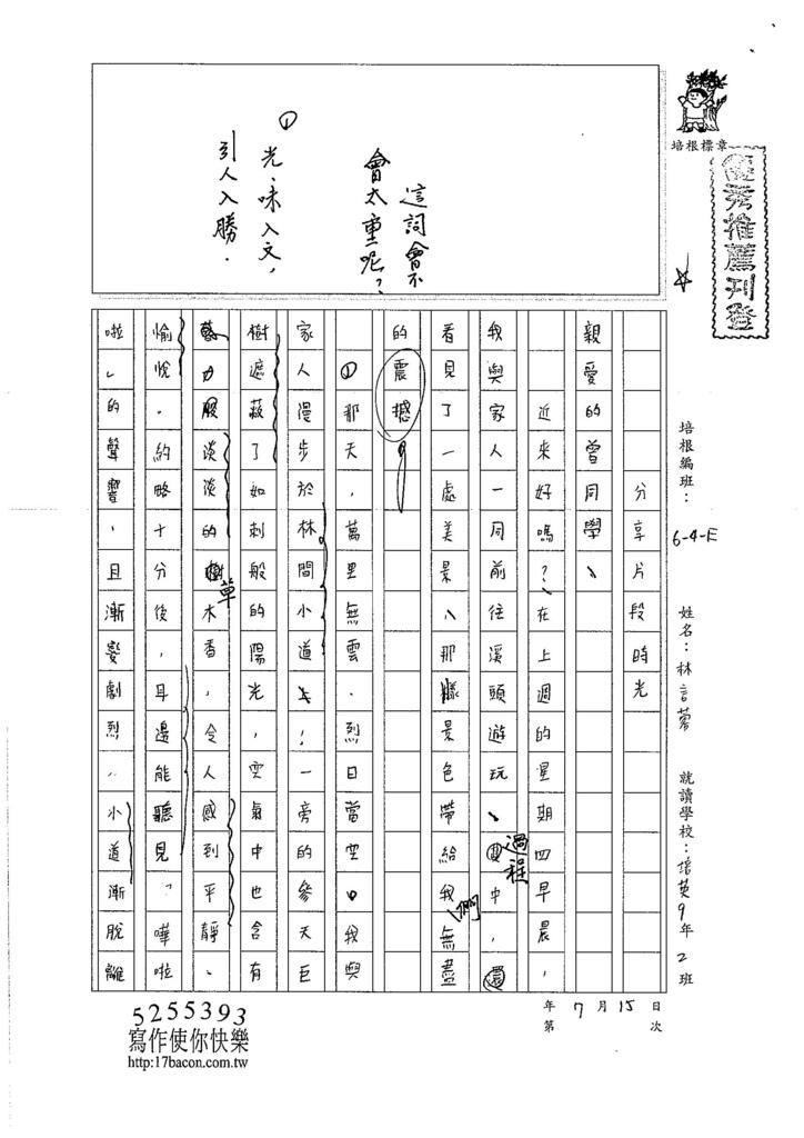 106WE103  林言蓉(1)