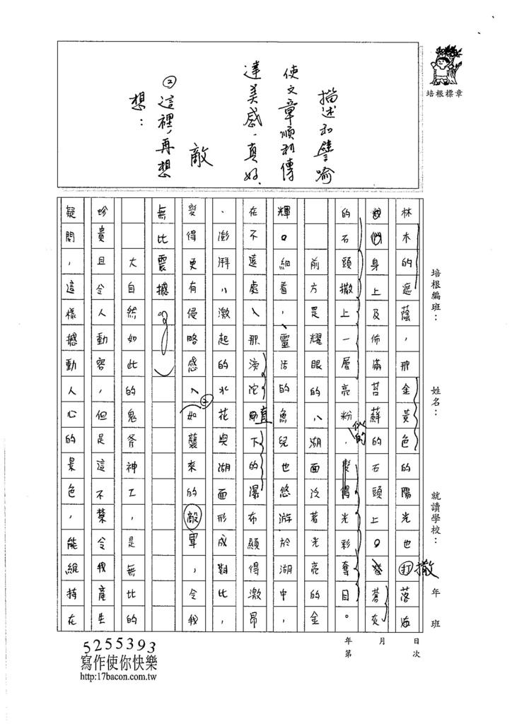 106WE103 林言蓉(2)