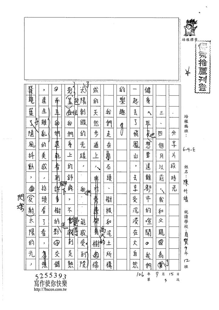 106WE103 陳竹靖 (1)