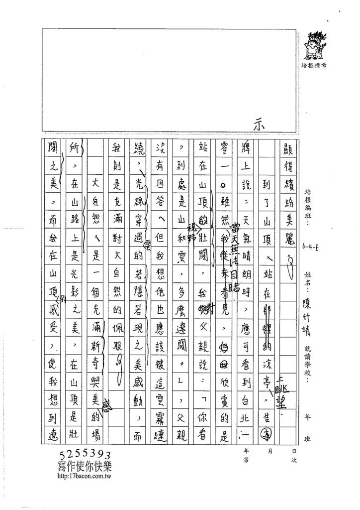 106WE103 陳竹靖 (2)