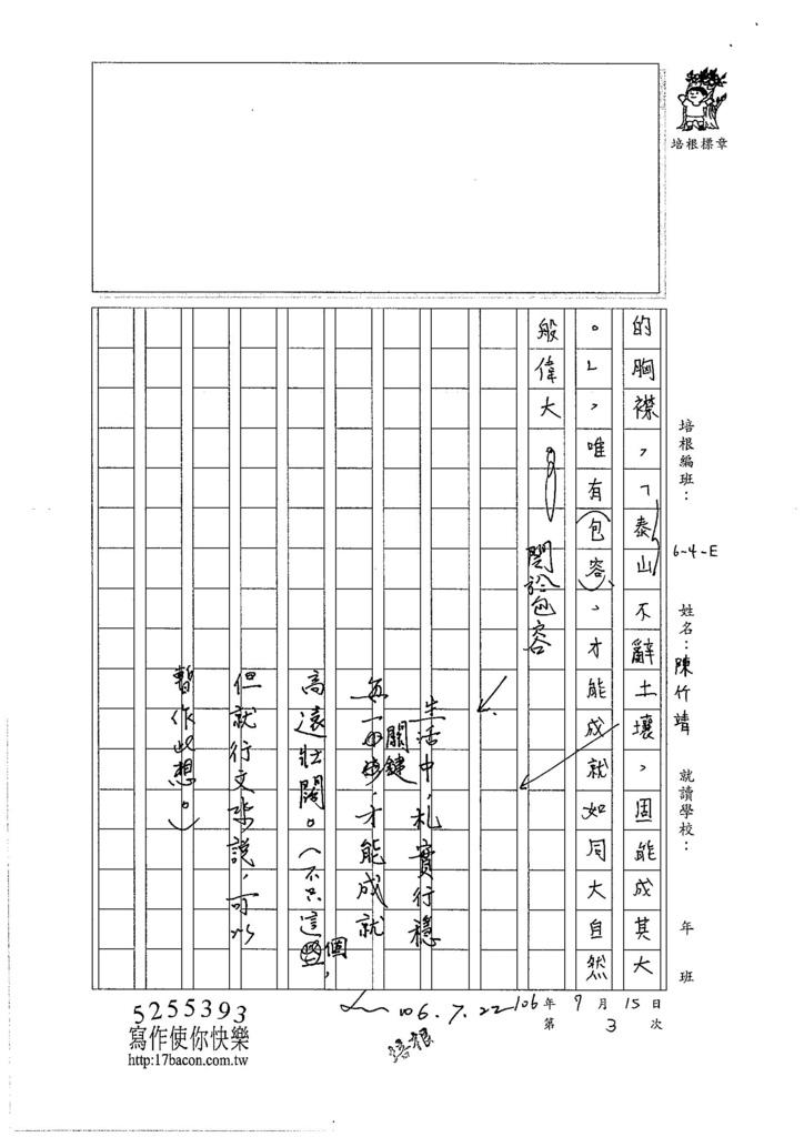 106WE103 陳竹靖 (3)