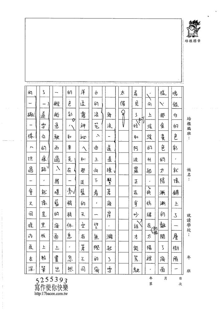106WE103 蔡宗勳 (2)