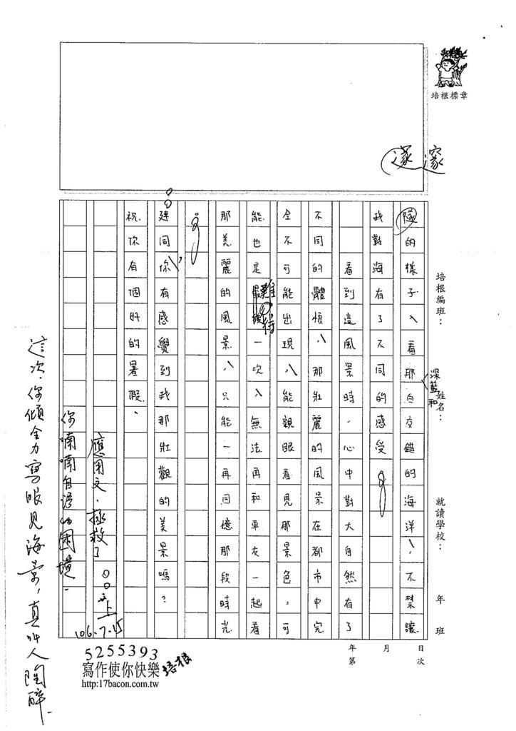 106WE103 蔡宗勳 (3)