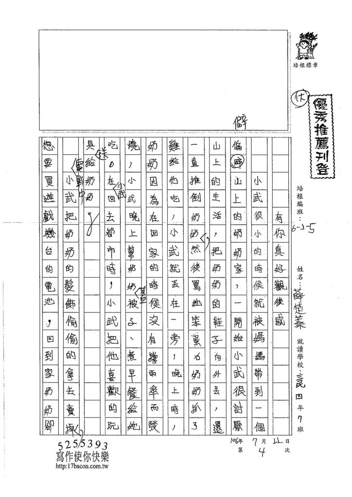 106W5104 薛楚秦 (1)