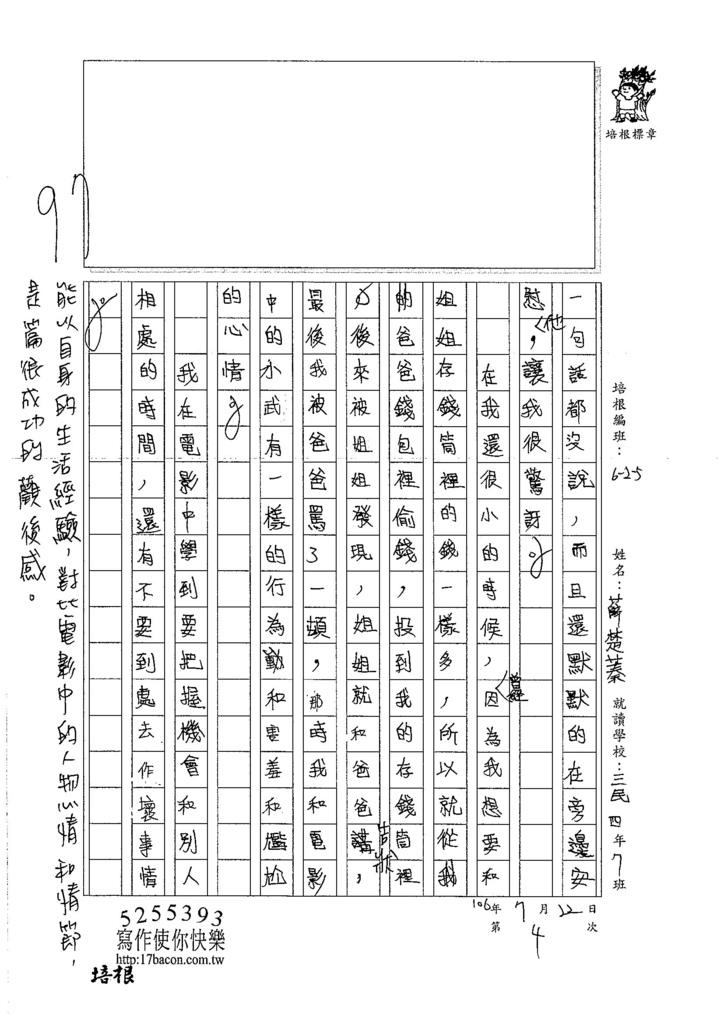 106W5104 薛楚秦 (2)