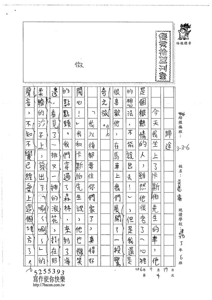 106W6104 吳悉睿 (1)