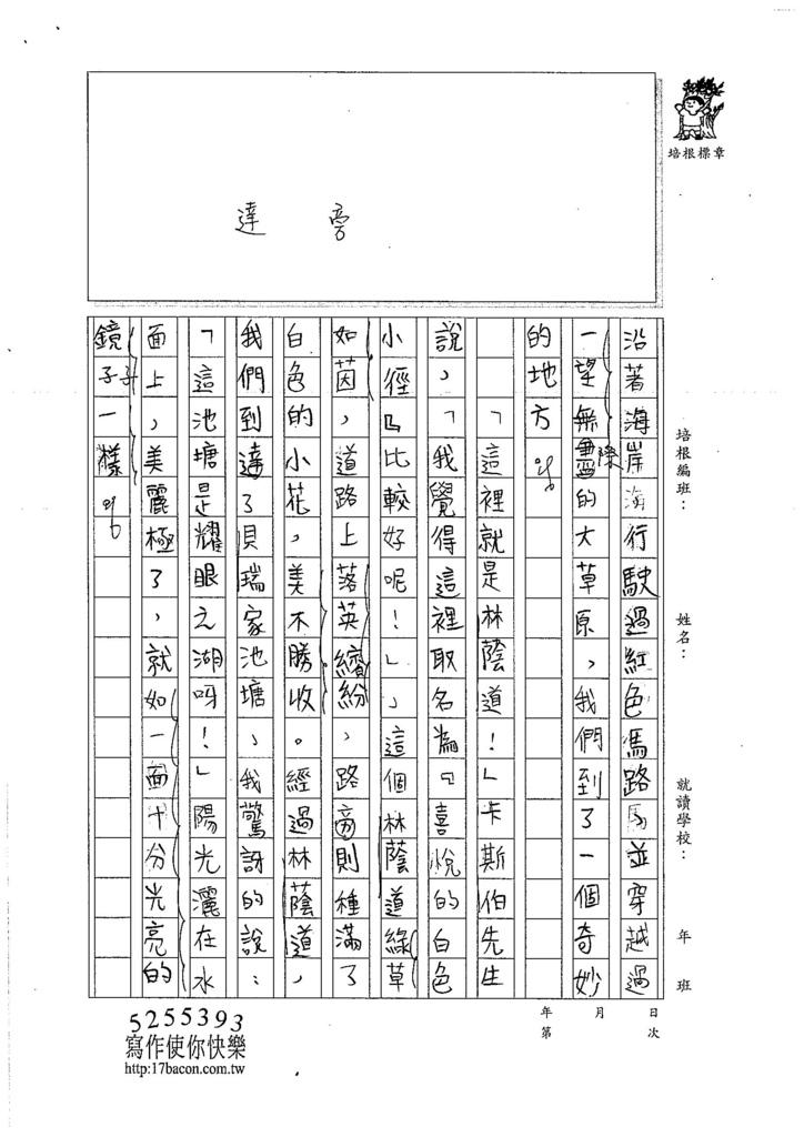 106W6104 吳悉睿 (2)