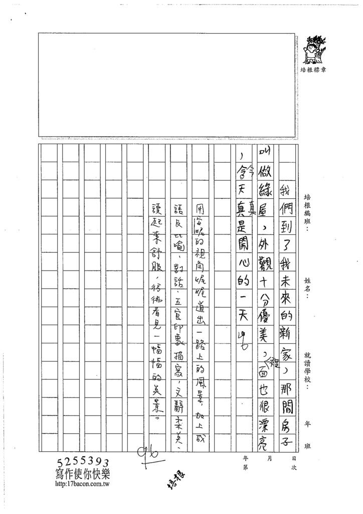 106W6104 吳悉睿 (3)