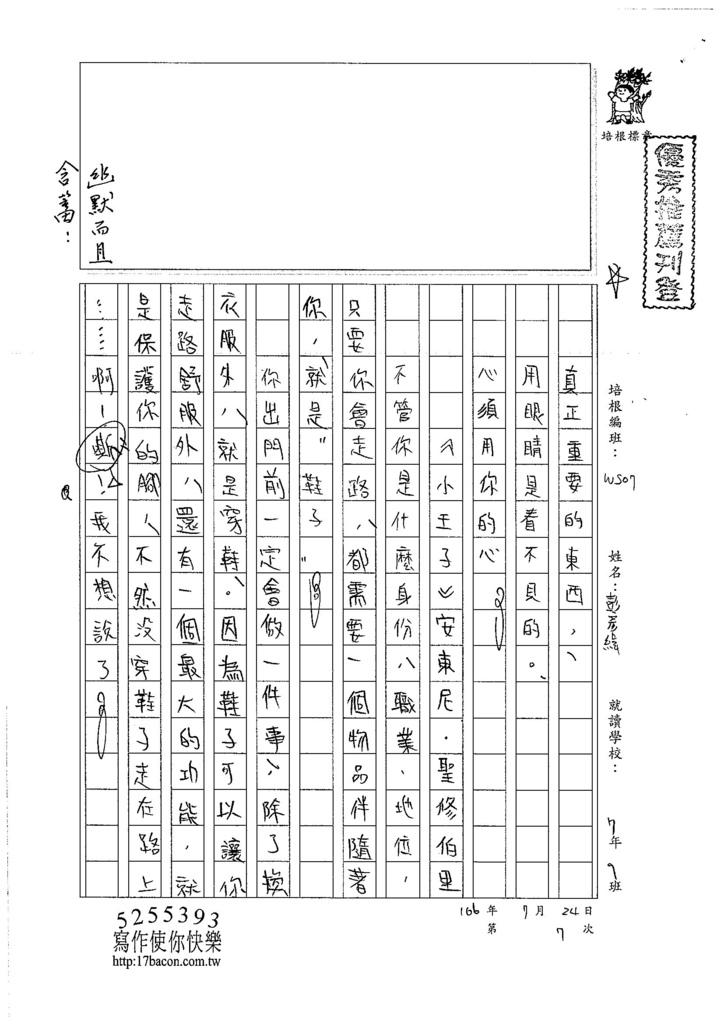 106WS07彭彥緯 (1)