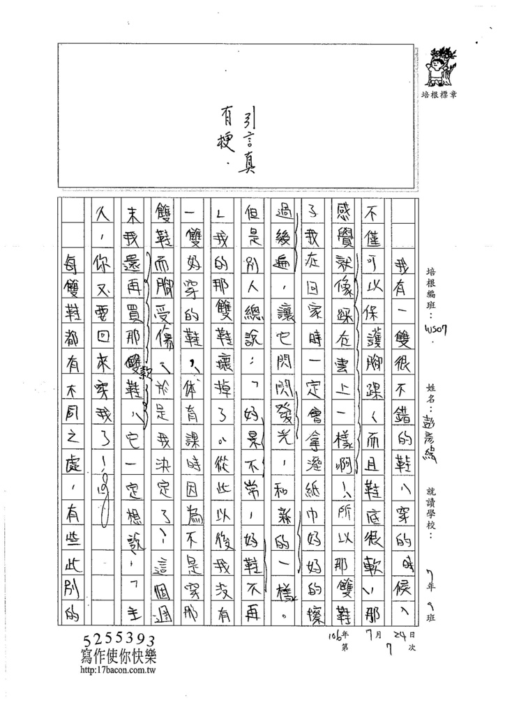 106WS07彭彥緯 (2)
