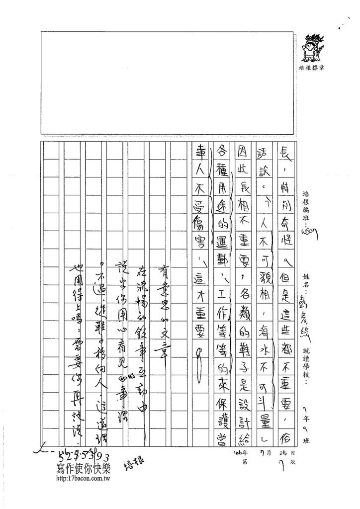 106WS07彭彥緯 (3)