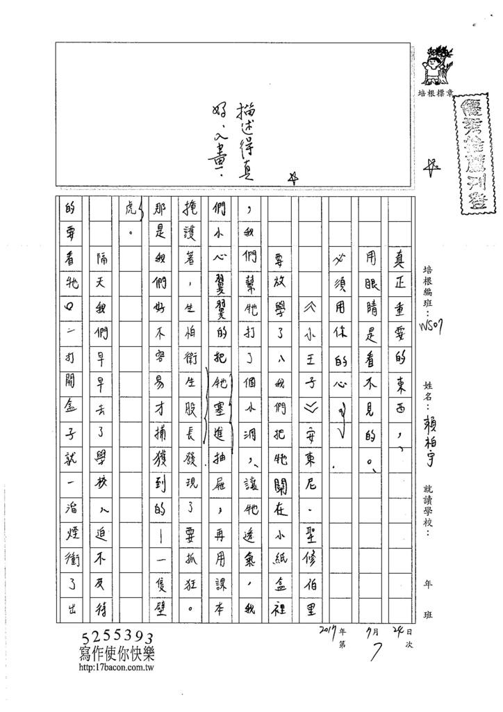 106WS07賴柏宇 (1)