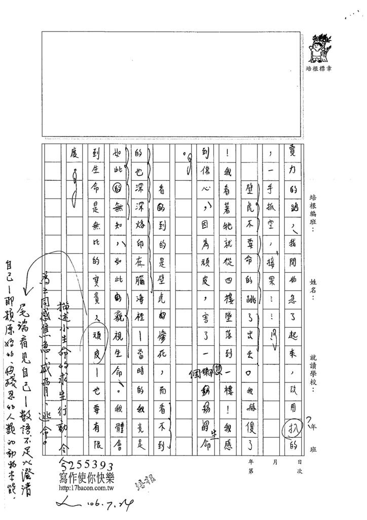 106WS07賴柏宇 (3)