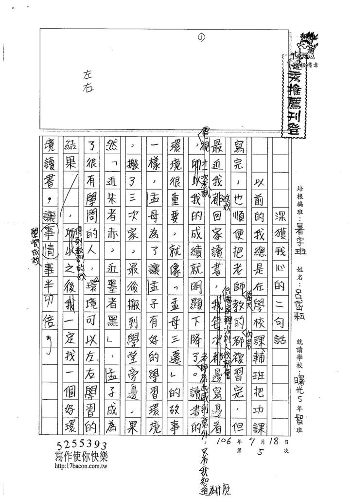 106V05呂岱耘 (1)