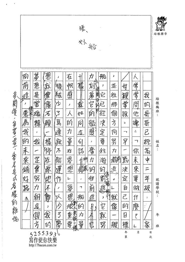 106V05呂岱耘 (2)