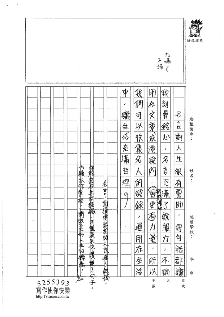 106V05呂岱耘 (3)