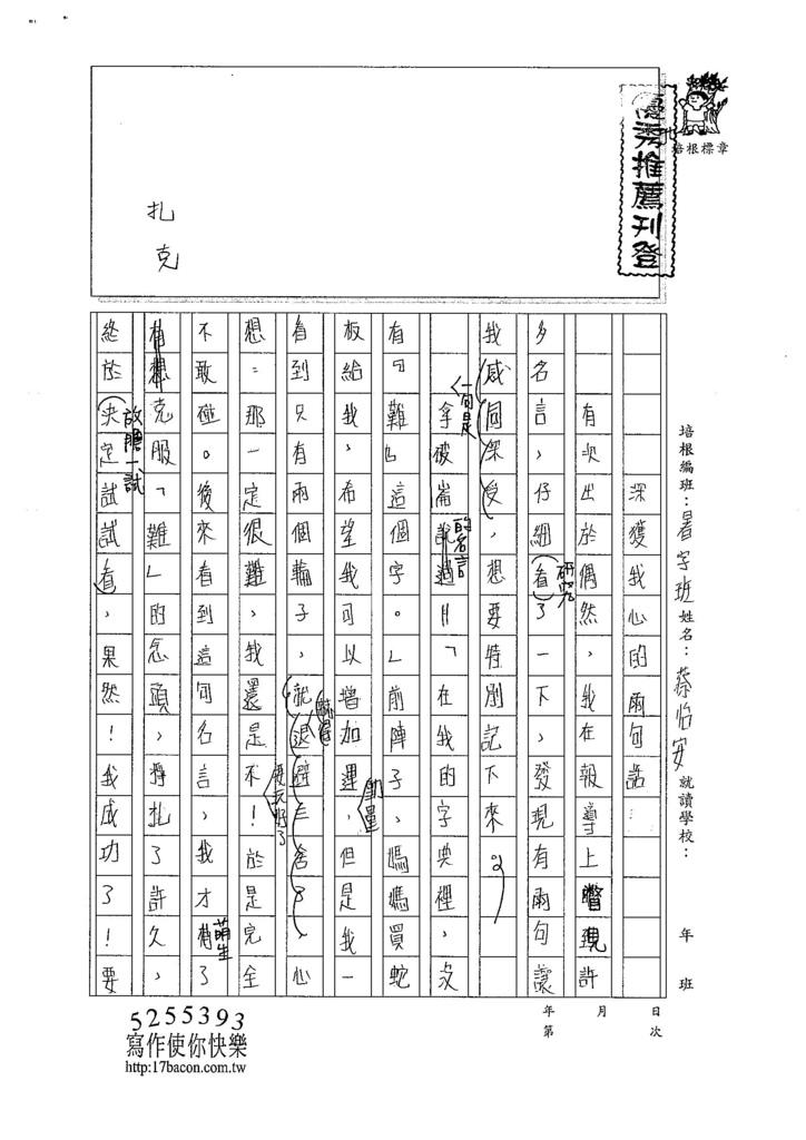 106V05蔡怡安 (1)