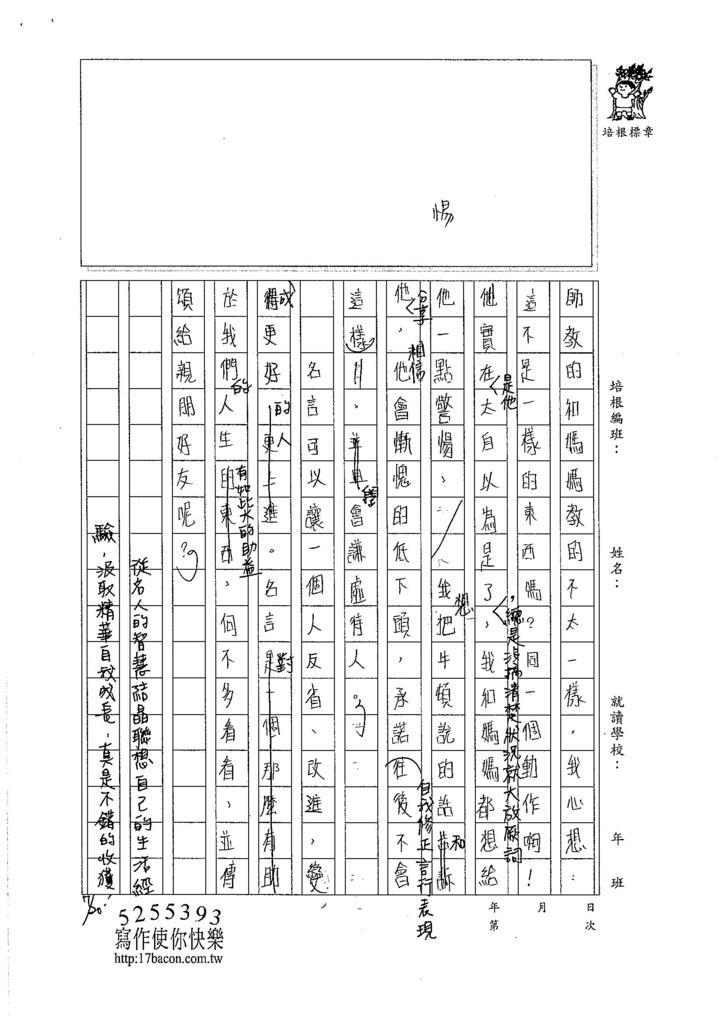 106V05蔡怡安 (3)